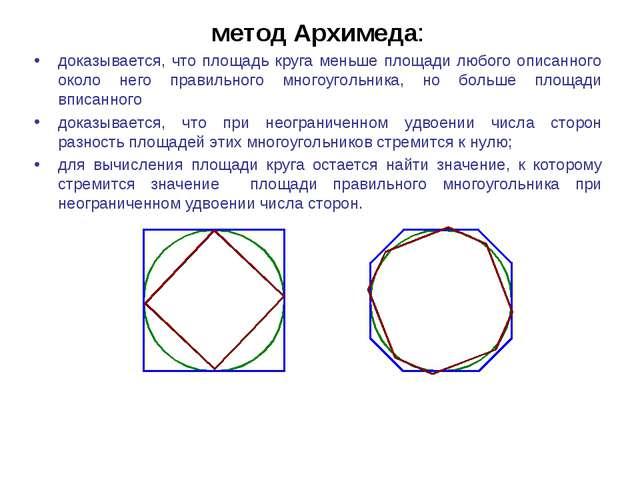 метод Архимеда: доказывается, что площадь круга меньше площади любого описанн...