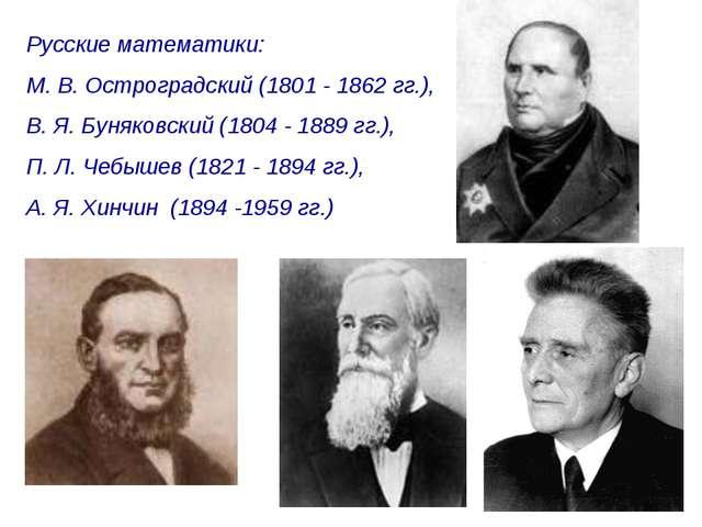 Русские математики: М. В. Остроградский (1801 - 1862 гг.), В. Я. Буняковский...