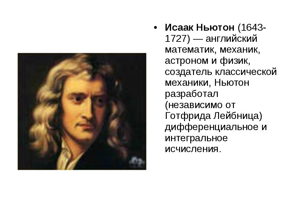 Исаак Ньютон (1643-1727) — английский математик, механик, астроном и физик, с...