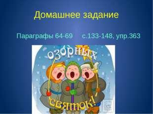Домашнее задание Параграфы 64-69 с.133-148, упр.363