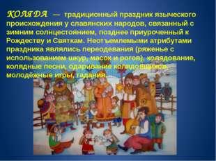 КОЛЯДА — традиционный праздник языческого происхождения у славянских народов,
