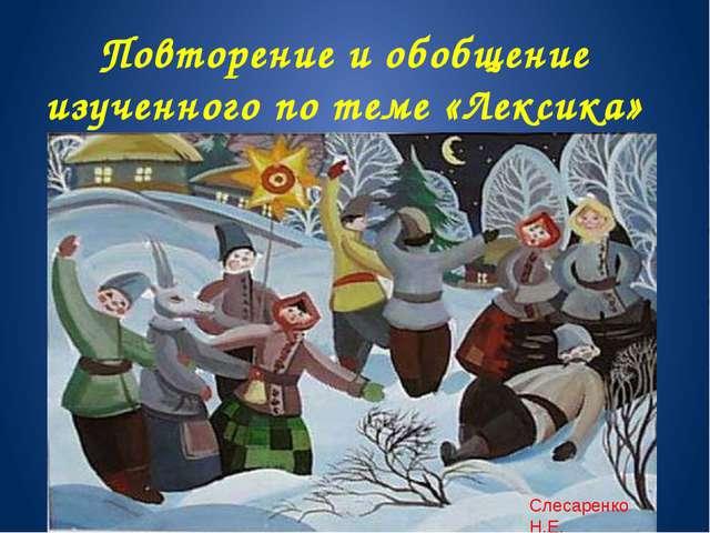 Повторение и обобщение изученного по теме «Лексика» Слесаренко Н.Е.