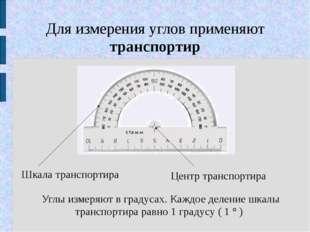 Для измерения углов применяют транспортир Углы измеряют в градусах. Каждое де