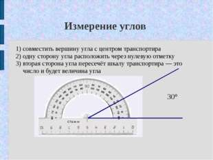 Измерение углов 1) совместить вершину угла с центром транспортира 2) одну сто