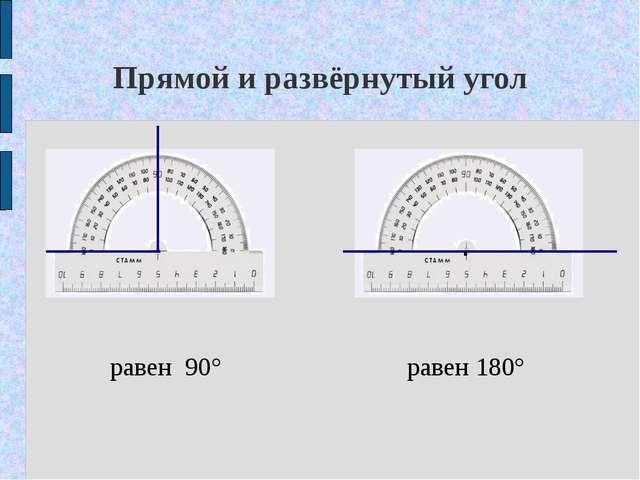 Прямой и развёрнутый угол . равен 180° равен 90°