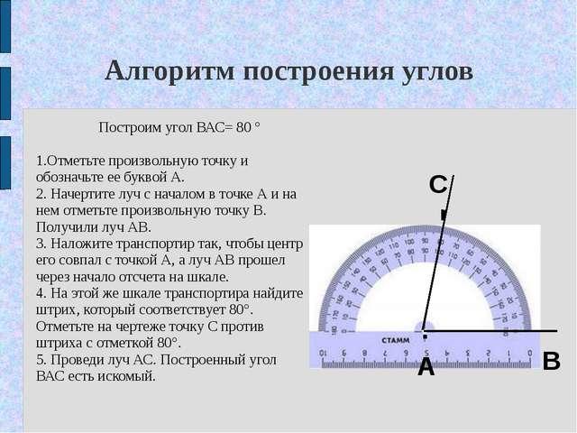 Алгоритм построения углов Построим угол ВАС= 80 ° 1.Отметьте произвольную точ...