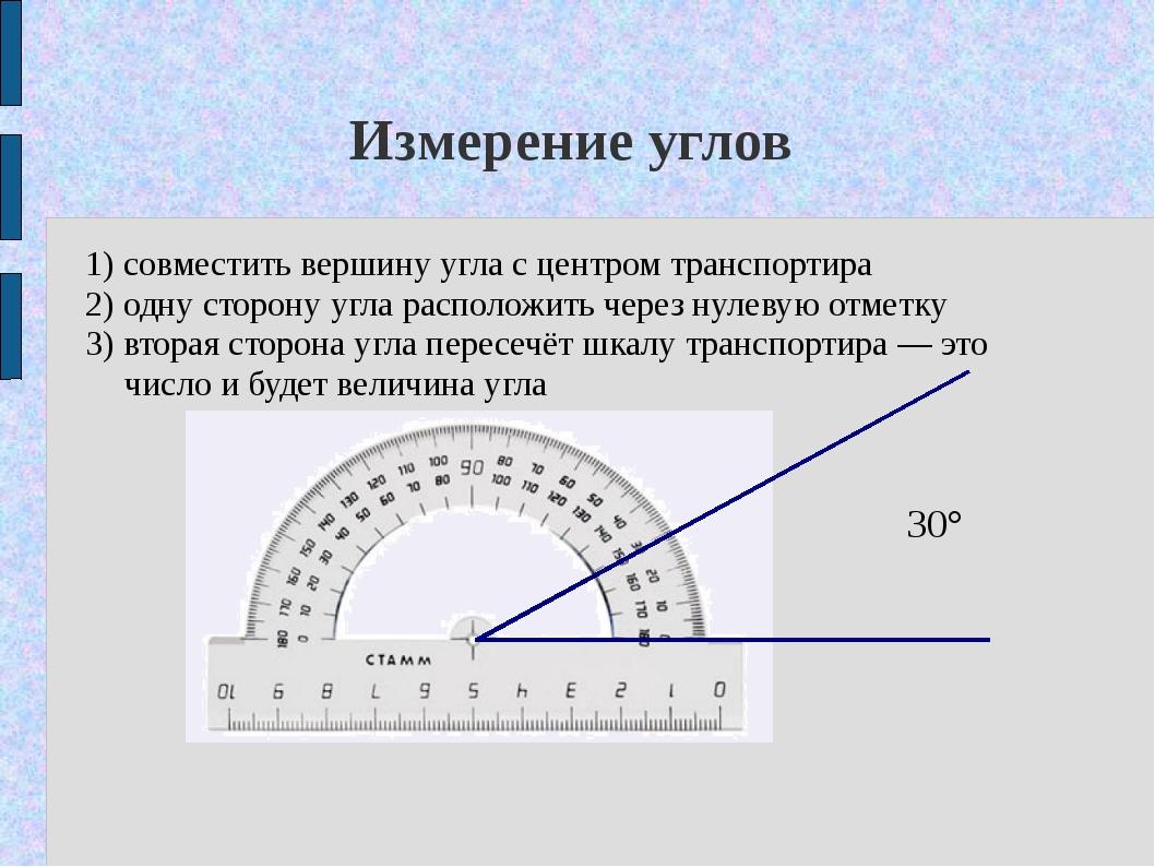 Измерение углов 1) совместить вершину угла с центром транспортира 2) одну сто...