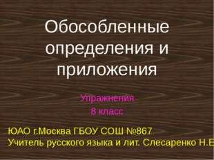 Обособленные определения и приложения Упражнения 8 класс ЮАО г.Москва ГБОУ СО