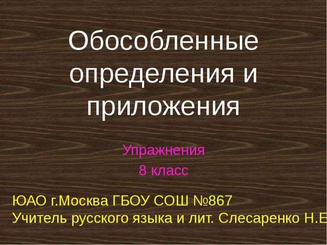 Обособленные определения и приложения Упражнения 8 класс ЮАО г.Москва ГБОУ СО...
