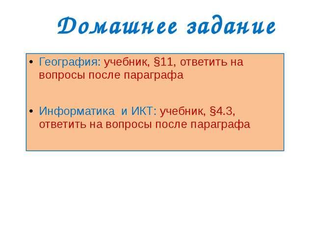 Домашнее задание География: учебник, §11, ответить на вопросы после параграфа...