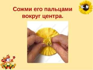Сожми его пальцами вокруг центра. Лукяненко Элеонора Анатольевна, учитель нач
