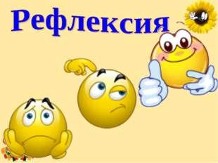 Лукяненко Элеонора Анатольевна, учитель начальных классо МКОУ СОШ № 256 ЗАТО