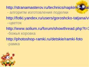 http://stranamasterov.ru/technics/napkins_details - алгоритм изготовления под