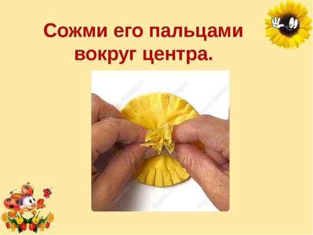 Сожми его пальцами вокруг центра. Лукяненко Элеонора Анатольевна, учитель нач...