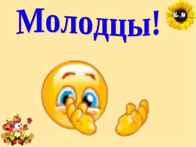 Лукяненко Элеонора Анатольевна, учитель начальных классо МКОУ СОШ № 256 ЗАТО...
