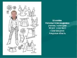 Шкилёва Наталья Александровна учитель I категории МОАУ СОШ №13 г.Благовещенск