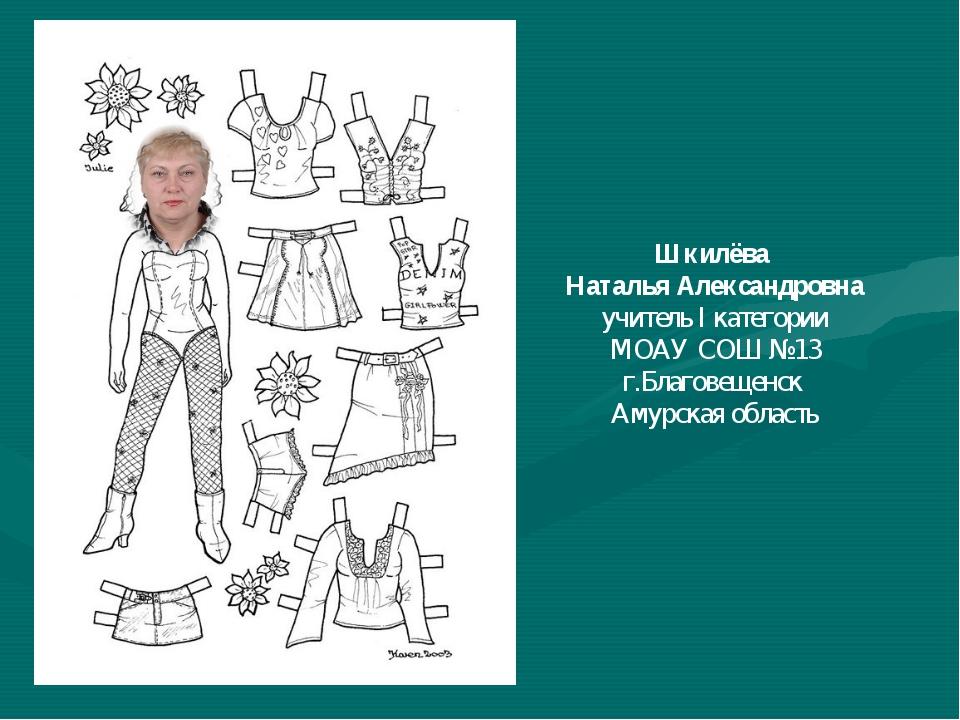 Шкилёва Наталья Александровна учитель I категории МОАУ СОШ №13 г.Благовещенск...