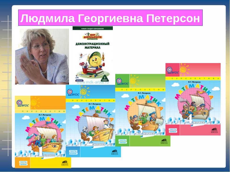 Людмила Георгиевна Петерсон