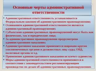 Основные черты административной ответственности Административная ответственно