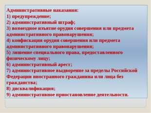 Административные наказания: 1) предупреждение; 2) административный штраф; 3)