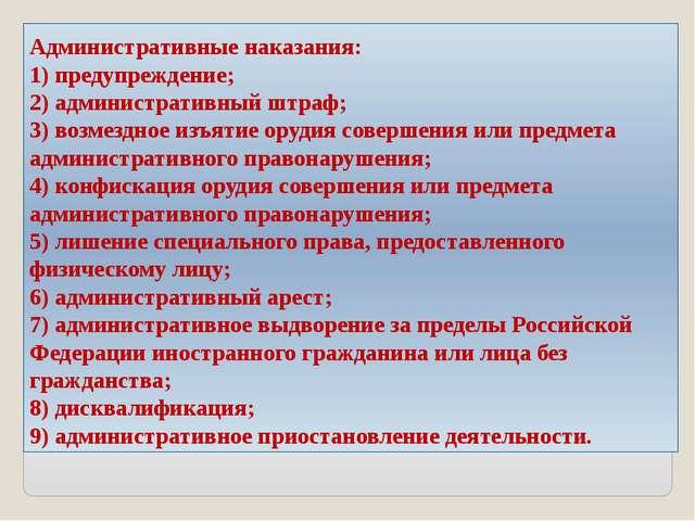 Административные наказания: 1) предупреждение; 2) административный штраф; 3)...