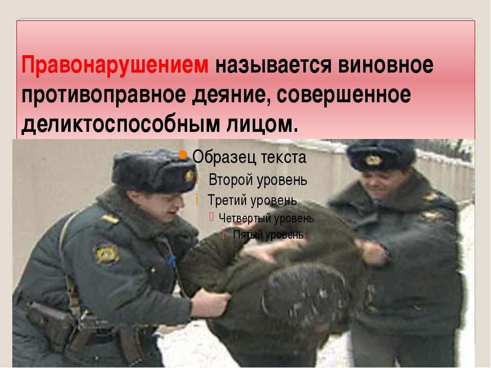 Правонарушением называется виновное противоправное деяние, совершенное деликт...