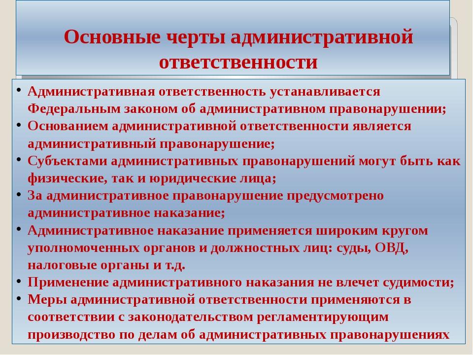 Основные черты административной ответственности Административная ответственно...
