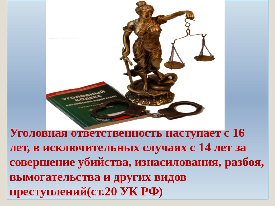 Уголовная ответственность наступает с 16 лет, в исключительных случаях с 14 л...