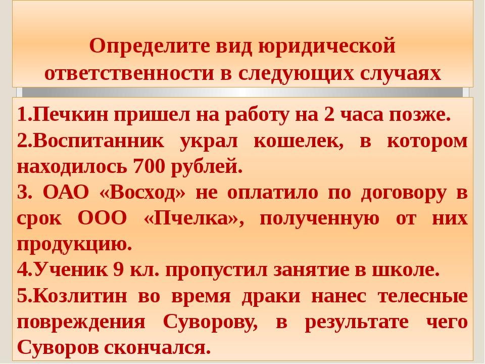 Определите вид юридической ответственности в следующих случаях 1.Печкин прише...