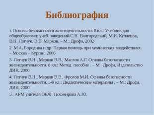 Библиография 1. Основы безопасности жизнедеятельности. 8 кл.: Учебник для общ