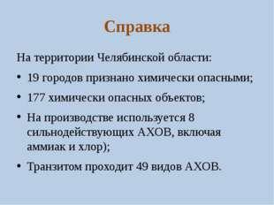 Справка На территории Челябинской области: 19 городов признано химически опас