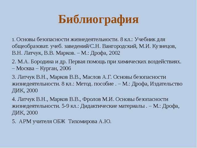 Библиография 1. Основы безопасности жизнедеятельности. 8 кл.: Учебник для общ...