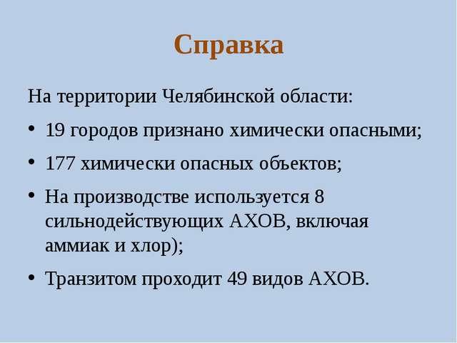 Справка На территории Челябинской области: 19 городов признано химически опас...