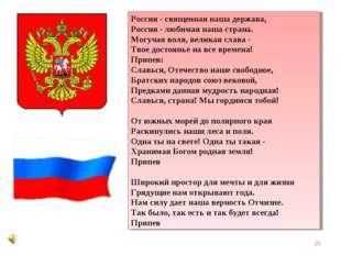 * Россия - священная наша держава, Россия - любимая наша страна. Могучая воля
