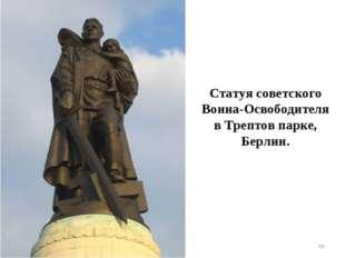 * * Статуя советского Воина-Освободителя в Трептов парке, Берлин.