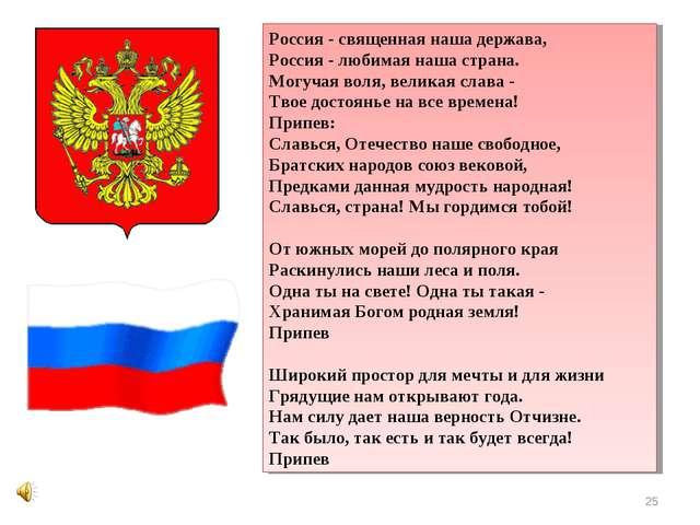 * Россия - священная наша держава, Россия - любимая наша страна. Могучая воля...