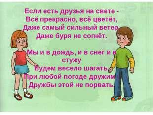Если есть друзья на свете - Всё прекрасно, всё цветёт, Даже самый сильный вет