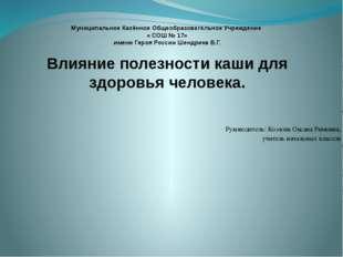 Муниципальное Казённое Общеобразовательное Учреждение « СОШ № 17» имени Героя