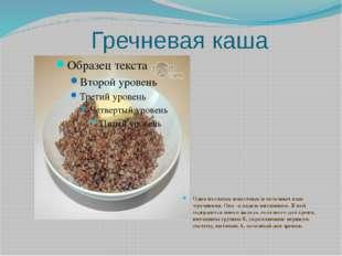 Гречневая каша Одна из самых известных и полезных каш -гречневая. Она –кладез