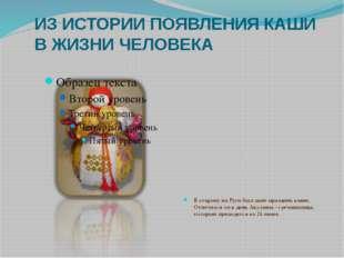 ИЗ ИСТОРИИ ПОЯВЛЕНИЯ КАШИ В ЖИЗНИ ЧЕЛОВЕКА В старину на Руси был даже праздни