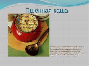 Пшённая каша Пшённая каша- продукт, дающий силы, потому её рекомендуют детям