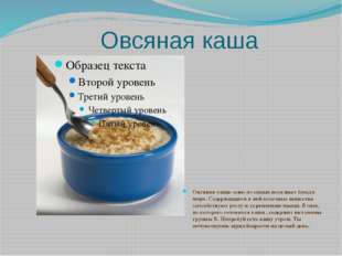 Овсяная каша Овсяная каша- одно из самых полезных блюд в мире. Содержащиеся в