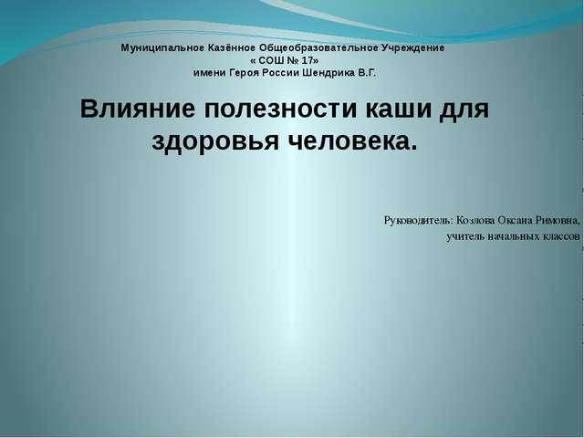 Муниципальное Казённое Общеобразовательное Учреждение « СОШ № 17» имени Героя...