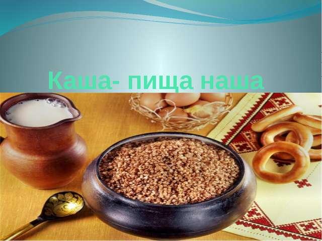Каша- пища наша