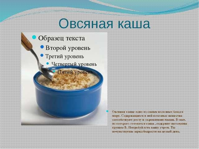 Овсяная каша Овсяная каша- одно из самых полезных блюд в мире. Содержащиеся в...