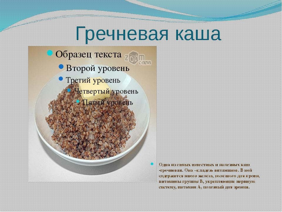 Гречневая каша Одна из самых известных и полезных каш -гречневая. Она –кладез...