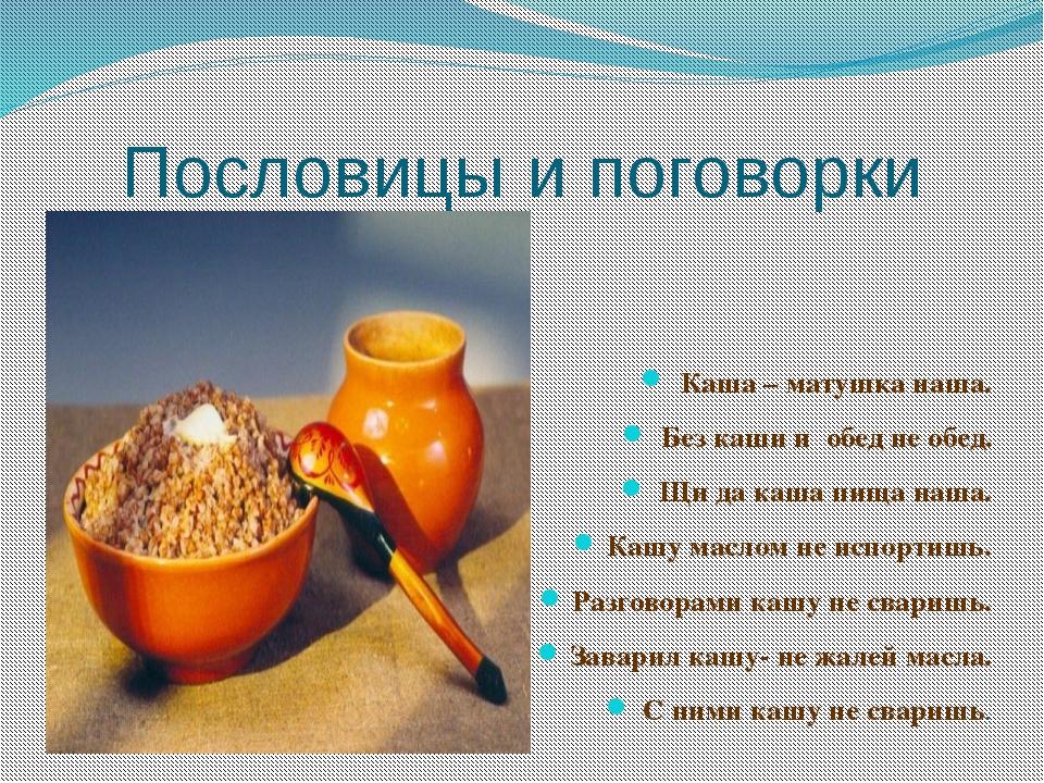 Презентация к заянятию каша пища наша - черник анастасия сергеевна