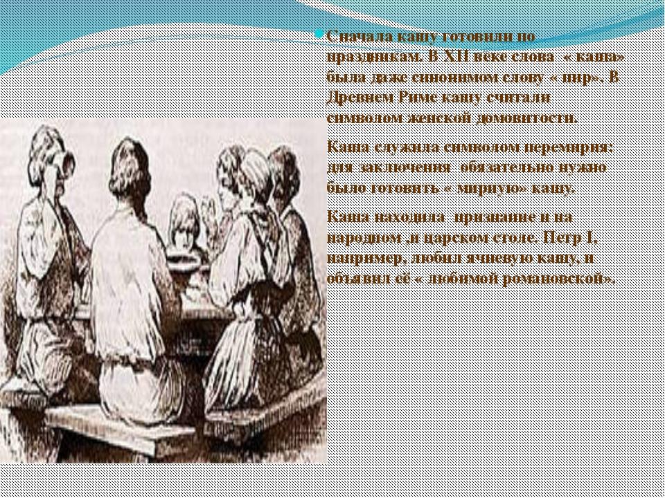 Сначала кашу готовили по праздникам. В ХII веке слова « каша» была даже сино...