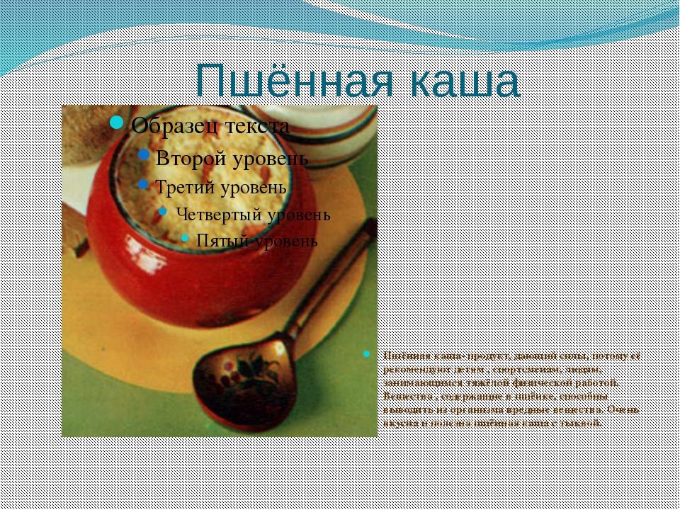 Пшённая каша Пшённая каша- продукт, дающий силы, потому её рекомендуют детям...
