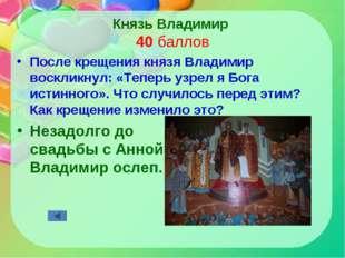 Князь Владимир 40 баллов После крещения князя Владимир воскликнул: «Теперь уз